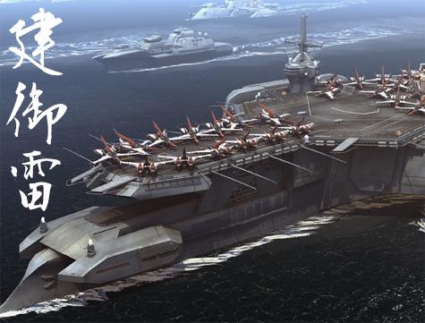 murasame takemikazuchi ship seed destiny m1 astray 3d gundam mesh cg sandrum sea ocean aegis kuraomikami class